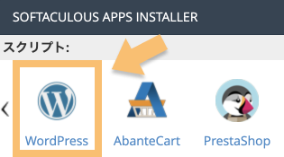 mixhostのコントロールパネル(SOFTACULOUS APPS INSTALLER)