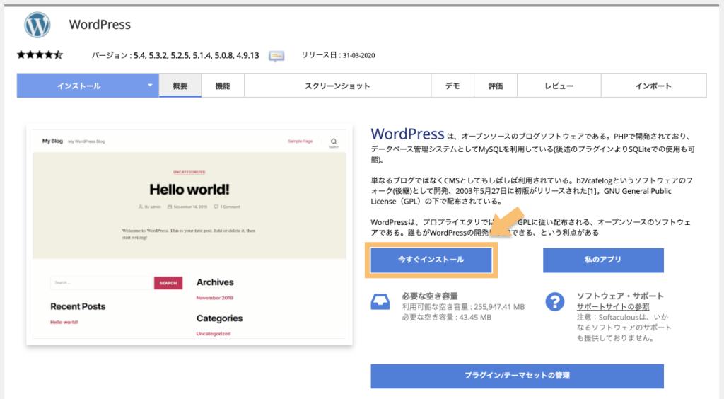mixhostのコントロールパネル(WordPressインストール)