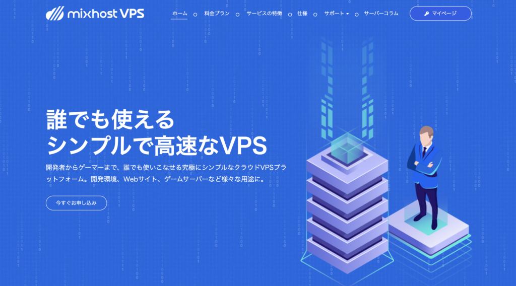 mixhost VPS