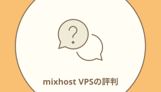 mixhost VPSの評判は?メリット・デメリットを解説