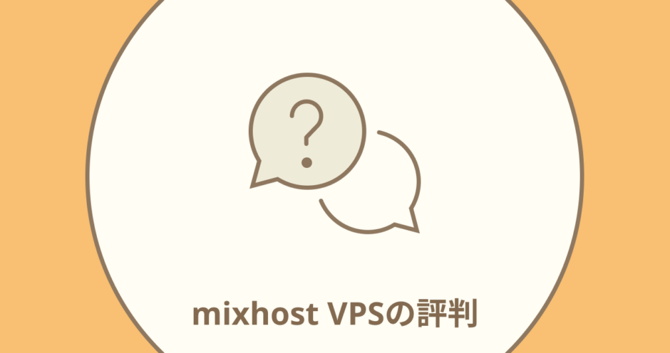 mixhost VPSの評判