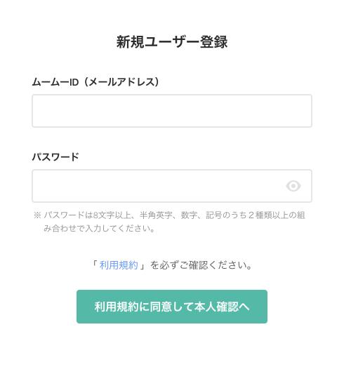 ムームードメインのユーザーアカウント作成