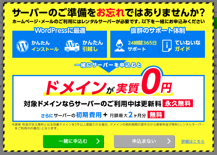 お名前.comのポップアップ