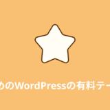 おすすめのWordPressの有料テーマは?