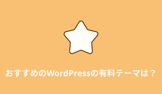 おすすめのWordPress有料テーマ6選【コーポレートサイト向け&アフィリエイトサイト向け】
