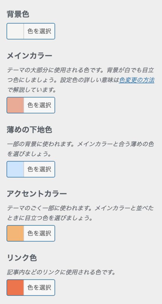 SANGOのカスタマイズ画面(配色)