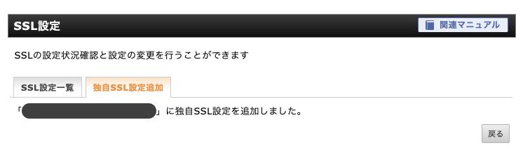 独自SSL設定追加の完了