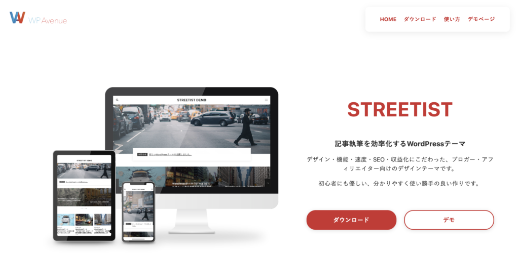 STREETIST