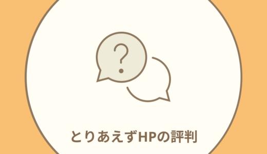 「とりあえずHP」の評判・口コミを解説【デメリットは?料金は高い?】
