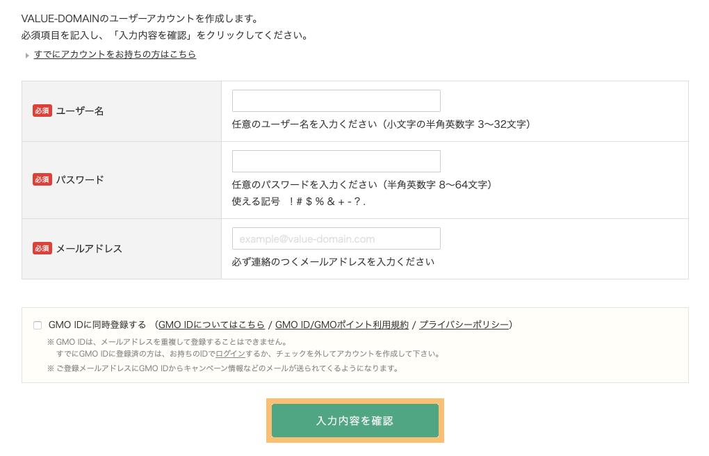 バリュードメインのユーザーアカウント作成