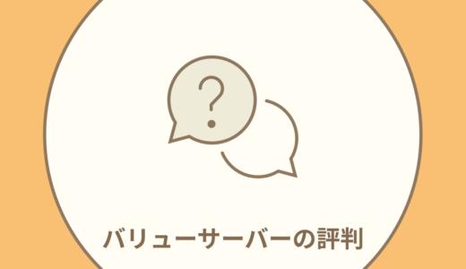 【安い】バリューサーバーの評判・口コミ【デメリットは?】