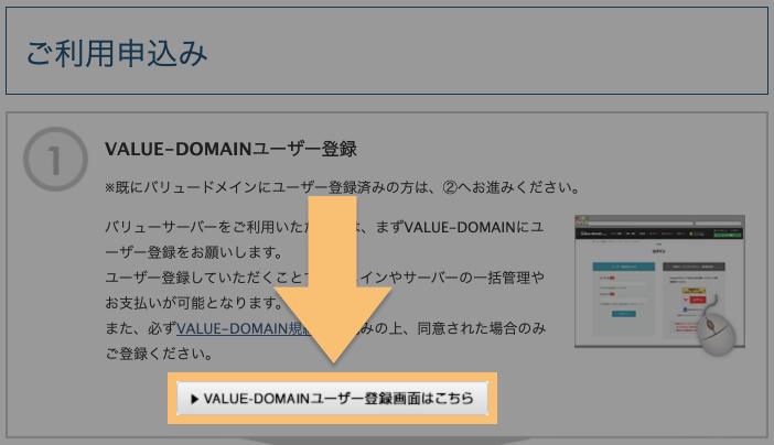 VALUE-DOMAINユーザー登録画面はこちら