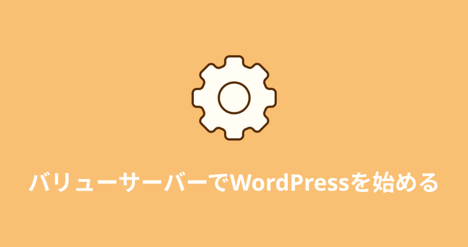 バリューサーバーでWordPressを始める