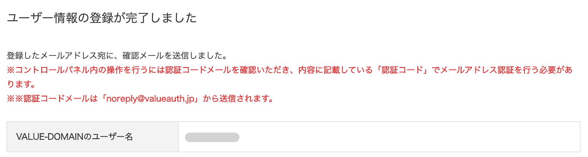 バリュードメインへのユーザー登録完了