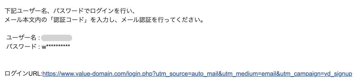 バリュードメインからのメール(ログイン情報とログイン画面のURL)