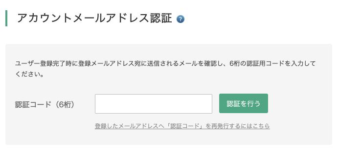バリュードメインのアカウントメールアドレスの認証