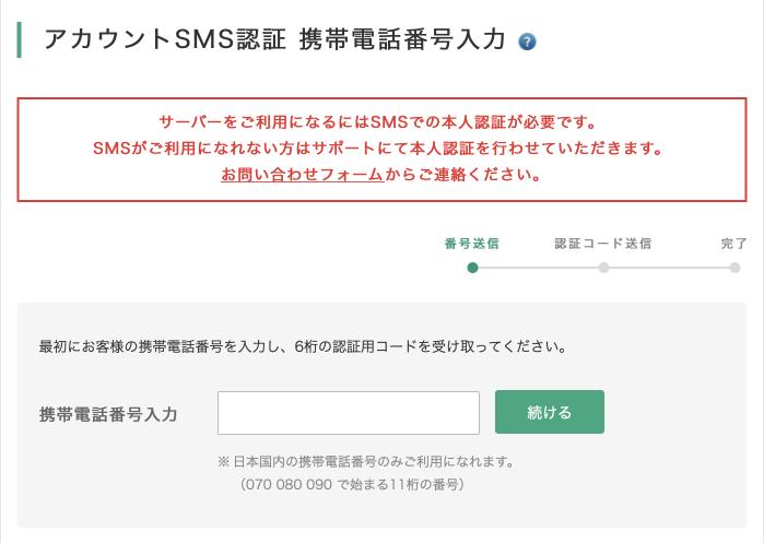 アカウントSMS認証 携帯電話番号入力