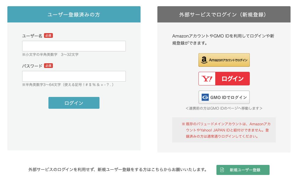 バリュードメインの登録方法選択画面