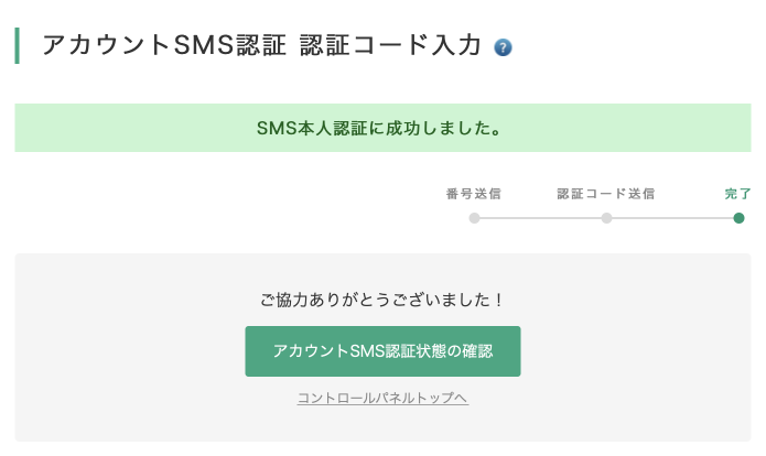 SMS本人認証に成功しました。