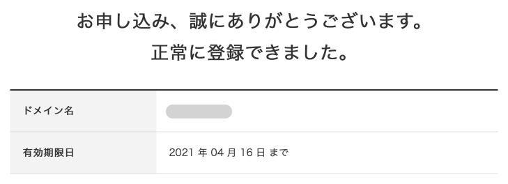 お申し込み、誠にありがとうございます。正常に登録できました。