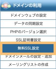 「ドメインの利用」から「無料SSL設定」に進む