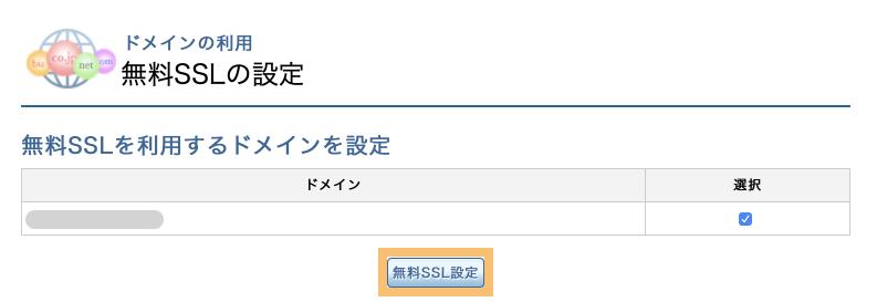 無料SSL設定