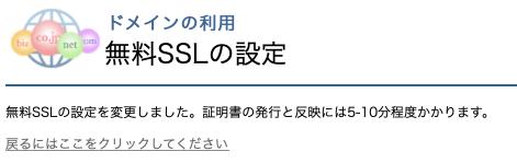 無料SSLの設定完了