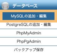 「データベース」から「MySQLの追加・編集」に進む