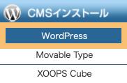 「CMSインストール」から「WordPress」に進む