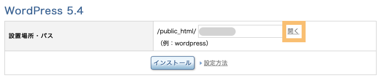 WordPressインストール画面の「開く」
