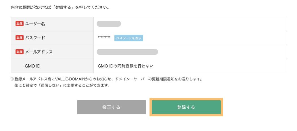 バリュードメインユーザーアカウントの内容確認