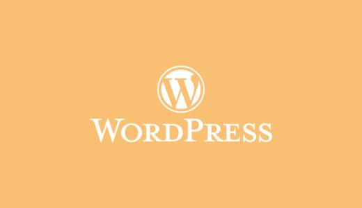 WordPress(ワードプレス)とは?やさしく丁寧に基本を解説