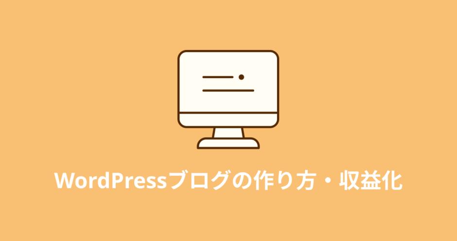 WordPressブログの作り方と収益化