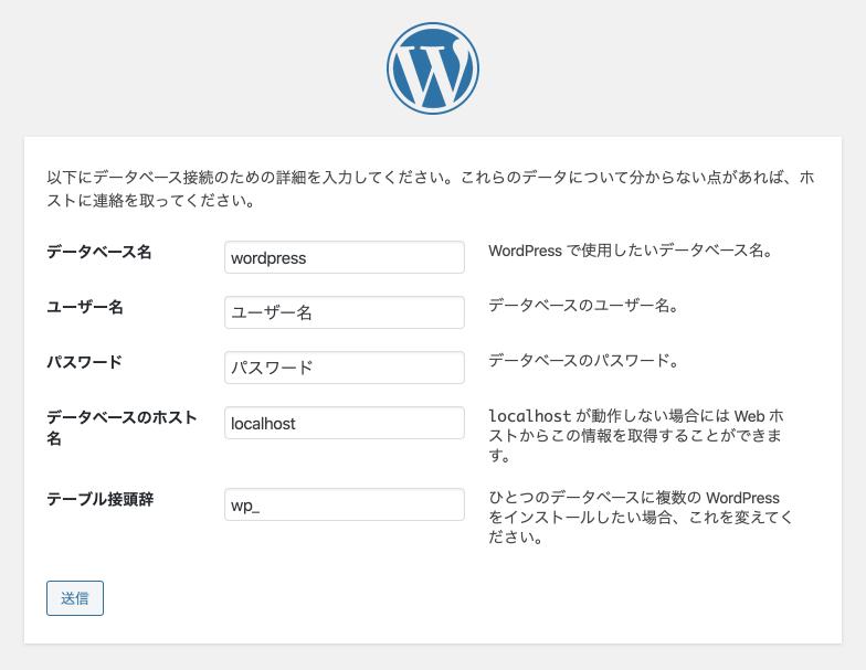 WordPressとデータベースを接続
