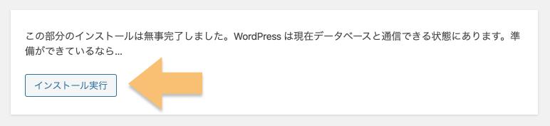 WordPressのインストールを実行