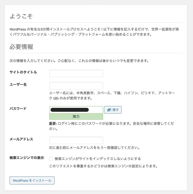 WordPressのサイト情報設定