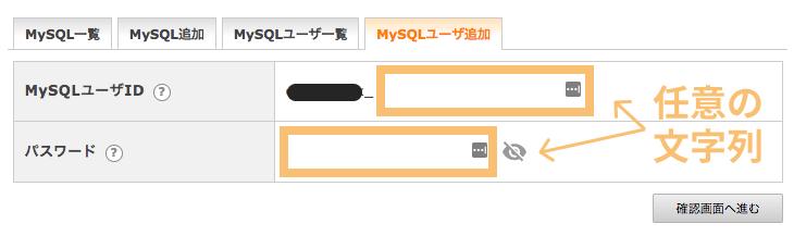 エックスサーバーでデータベースを作成(ユーザー追加)