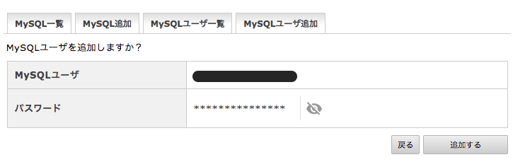 エックスサーバーでデータベースを作成(ユーザー追加の確認画面)