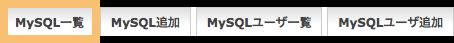 エックスサーバーでデータベースを作成(MySQL一覧)