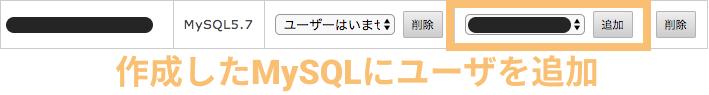 エックスサーバーでデータベースを作成(作成したMySQLにユーザーを追加)