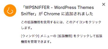 WPSNIFFERの追加が完了