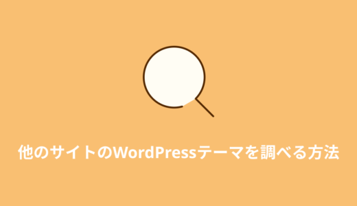 一瞬で他サイトのWordPressテーマを調べる【WPSNIFFER/What WordPress Theme Is That?】