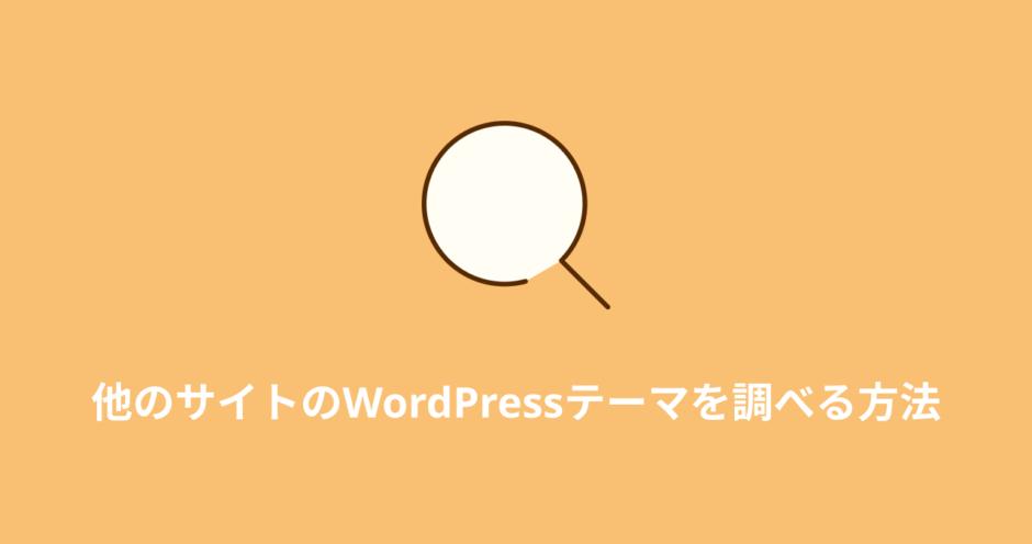 他のサイトのWordPressテーマを調べる方法