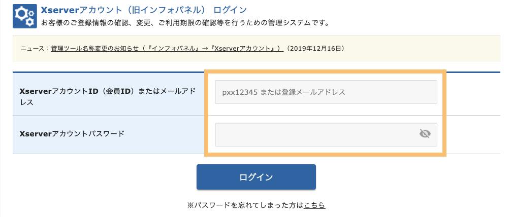 Xserverアカウント(旧インフォパネル) にログイン