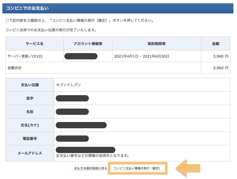 コンビニ支払い情報の発行(確定)