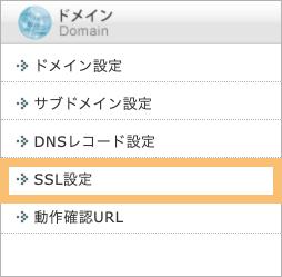 「ドメイン」→「SSL設定」と進む