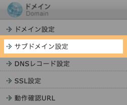 """Xserverのサーバーパネル(ドメイン>サブドメイン設定)""""><br /> </div><div class="""