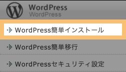 Xserverのサーバーパネル(WordPress簡単インストール)