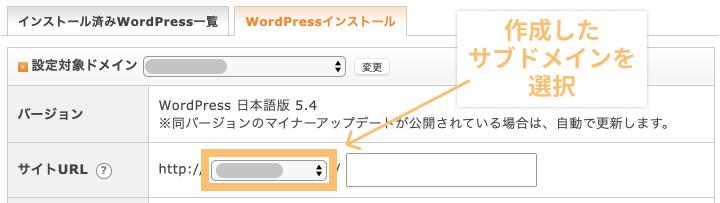 Xserverのサーバーパネル(サブドメインを選択)