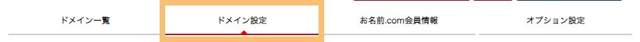 お名前.com Naviの「ドメイン設定」